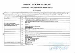 Проектная декларация ЖК Рассвет многоквартирный жилой дом №1