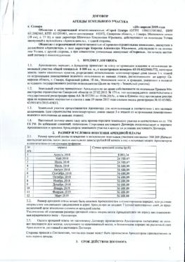 Договор аренды зем. участка