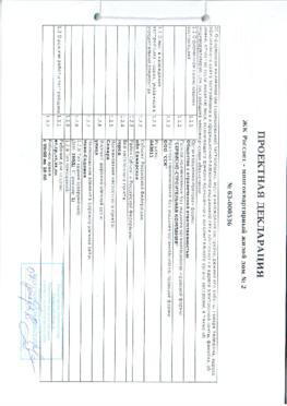 Проектная декларация от 07.12.2018г дом №2