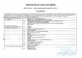 Проектная декларация ЖК Рассвет многоквартирный жилой дом №2