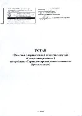 Устав ООО ССК 2019 г. (3-я редакция)