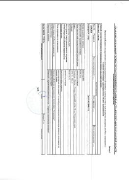 Выписка о рег. права зем.участка №770 площадь 13783 кв.м